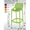 Бар стол от полипропилен