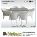 Мебели за градина от ратан 350-45-2