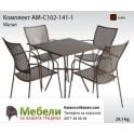 Комплект от метал АМ-С102-141-1