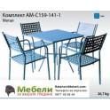 Комплект маси и столове от метал АМ-С159-141-1