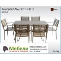 Комплект маса АМ СО15-141-2 от кафяв метал