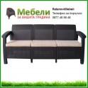 Градински диван тройка за външни условия Корфу