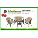 Градински диван две кресла и маса от рата