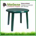 Пластмасова маса Сиеста 125 зелена