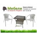 Градински мебели за тераса