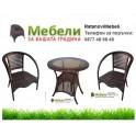 Комплект градинска мебел от ратан