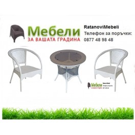Градински мебели на топ цени