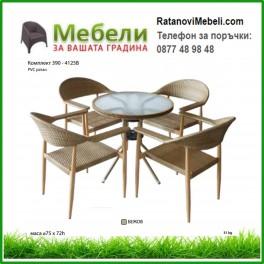 Градински комплект от ратан 390-4125В