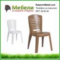 Пластмасов градински стол KARANFIL